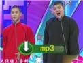 笑动2015曹云金刘云天相声《大保镖》