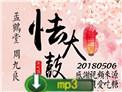 德云社2018孟鹤堂周九良字幕相声《怯大鼓》