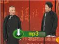 2013中央电视台元宵晚会 郭德纲于谦相声《乐在元宵》