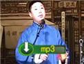 2006年德云社烧饼快板书《糊涂县官》