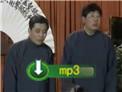马志明黄族民经典相声《白事会》