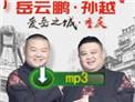 德云社2019《岳云鹏重庆跨年专场完整版》
