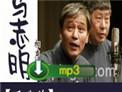 马志明黄族民经典相声《听曲艺》