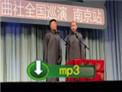 青曲社十周年南京站 苗阜王声相声《托妻献子》