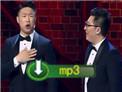 笑傲江湖2015 烧饼曹鹤阳相声《什么是幸福》