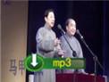 第四届北京青年相声节 常贵田王佩元相声《高人一头的人》