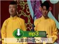 2018德云社张云雷杨九郎合肥站《窦公训女》字幕版