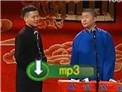 2011德云四少专场 孟鹤堂周航相声《六口人》