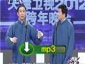 天津卫视2012跨年晚会 王自健陈朔相声《卖挂票》