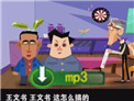 马三立王凤山动画相声《买猴4》