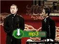 德云社2010年岳云鹏史爱东相声《学小曲》