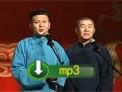 2012德云社相声专场 孟鹤堂周九良《反七口》