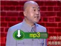 笑傲江湖第三季 方清平单口相声《商务厕所》