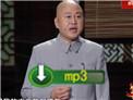 笑傲东方春节特别节目 方清平单口相声《我的节日》
