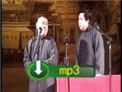 2005.12.11德云社 郭德纲于谦相声《学聋哑》