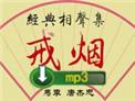 马季唐杰忠经典音频相声《戒烟》