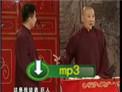 郭德纲 刘增锴 曹云金 何云伟群口相声《八扇屏》