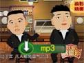CCTV我爱满堂彩 曹云金刘云天动画相声《说你什么好》