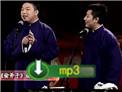2010德云社三羊开泰专场 烧饼曹鹤阳《偷斧子》