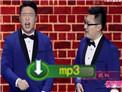 笑傲江湖2015 烧饼曹鹤阳相声《德云社的那些事》