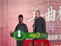 青曲社十周年吉林站 苗阜王声相声《结巴论》