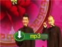 全国优秀曲艺节目展演 苗阜王声相声《艺术人生》