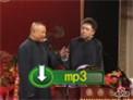2011德云社中秋专场 郭德纲于谦相声《富贵图》