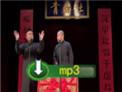 青曲社十周年西安站 苗阜王声相声《秦琼卖马》