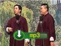 2011第二班相声大会 王自健张伯鑫《智斗大猩猩》