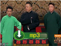 欢乐喜剧人第三季 郭麒麟 阎鹤祥 烧饼群口相声《我要创业》