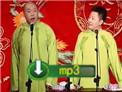 2011德云社烧饼曹鹤阳相声专场《铃铛谱》