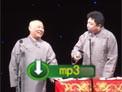 2012德云社北京跨年晚会 郭德纲于谦相声《情义谱》