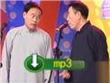 笑动剧场 赵伟洲杨少华相声《对对子》