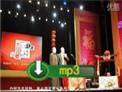 2011德云社北展剧场大封箱 李文山\谢天顺\邢文昭《地理图》