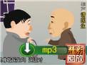 马季郭启儒经典动画相声《请医生》