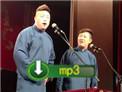 2013德云二队烧饼曹鹤阳相声《反七口》