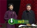 德云社2019跨年相声专场 郭麒麟于谦《对春联》