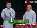 2017笑傲东方春节特别节目 张鹤伦郎鹤焱相声《一声吆喝》