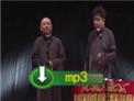 德云社2013年德国专场 郭德纲于谦相声《追着幸福跑》