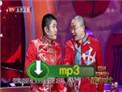 2014北京电视台春晚 苗阜王声相声《满腹经纶》