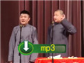 2016青曲社济南站 苗阜王声相声《珍珠倒卷帘》