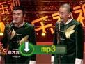 2016乐视网络春晚 苗阜王声相声《礼仪漫谈》