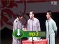 德云社2011 高峰\栾云平\郭麒麟群口相声《酒令》