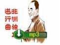 刘宝瑞侯宝林经典相声《非洲独立进行曲》