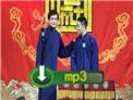 2019德云一队新街口剧场 高峰栾云平《论梦》