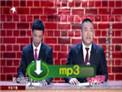 笑傲江湖第二季 贾旭明张康相声《新闻播报》