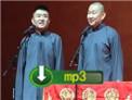 青曲社十周年相声大会 苗阜王声《我是大学生》