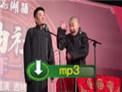 青曲社十周年吉林站 苗阜王声相声《学小曲》