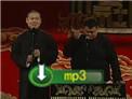 2010三笑才子佳人专场 岳云鹏孙越相声《白蛇传》