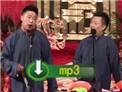 2015德云社纲丝节 烧饼曹鹤阳相声《我爱我家》